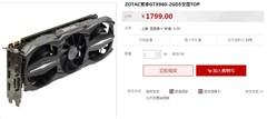 索泰GTX960至尊TOP领衔 至尊系列推荐