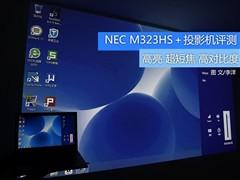 咫尺天涯超短焦 NEC投影机M323HS+评测