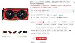 镭龙GTX960/R9 280游戏高手618大促!