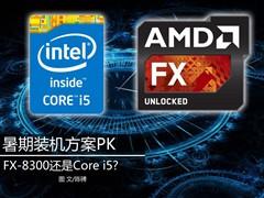 暑期装机方案PK:FX-8300还是Core i5?