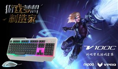 雷柏V100C背光游戏键鼠套装 英雄联盟
