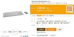超值选购!雷柏8200P键鼠套装售价119