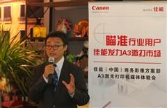 瞄准行业用户佳能发力A3激光打印市场