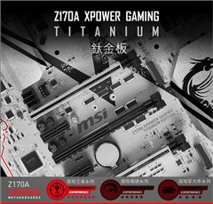 微星推出Z170A XPOWER Titanium主板!
