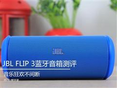 音乐狂欢不断 JBL FLIP 3蓝牙音箱测评