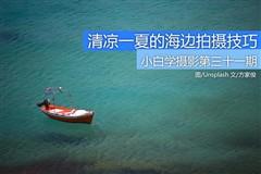 小白学摄影:清凉一夏的海边拍摄技巧