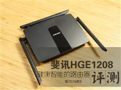 斐讯HGE1208无线路由评测:健康又智能