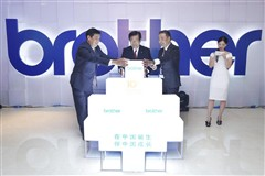 兄弟十周年庆典在中国诞生伴中国成长