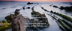 共赏生命美丽 2015奥巴全球摄影大赛