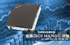 客厅娱乐新风尚!索泰ZBOX MA760-C评测