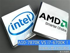 A10-7870K i7-6700K顶级核显对比测试