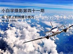 小白学摄影:飞机上拍好照片的小技巧