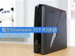 换水冷更高端 全新Alienware X51 R3评测