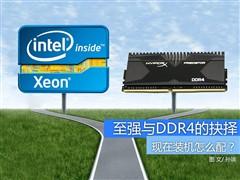 """""""我推荐 你买单""""之DDR4与至强的取舍"""
