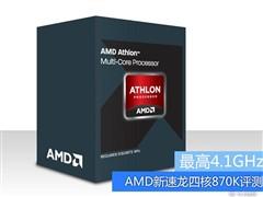 最高4.1GHz AMD新速龙四核870K评测