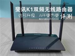 斐讯K1双频无线路由器评测:全面升级