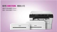 打印机也可以高颜值 精致高度仅10CM