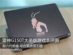 配六代酷睿 雷神G150T大圣版游戏本评测