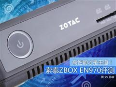 高性能才是王道!索泰ZBOX EN970评测