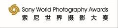 2016年索尼世界摄影大赛即将截止参赛