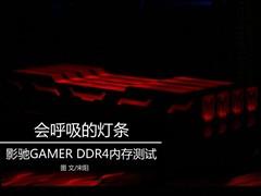 会呼吸的灯条 影驰GAMER DDR4内存测试