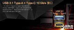 华擎推廉价USB 3.1主板:不到100美元