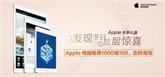 每满1000-100 京东商城苹果电脑促销中