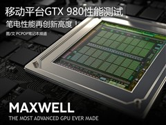 笔电性能新高度 移动平台GTX980性能测试