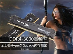 金士顿Savage DDR4-3000高频内存测试