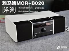 功能丰富 雅马哈MCR-B020迷你音响组合