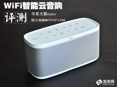 WiFi智能云音箱 HAME华美天籁nano评测