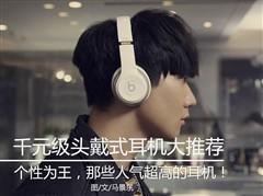千元级头戴式耳机推荐:有钱花到好耳机上