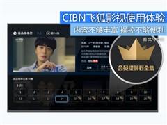 内容不足操控待提升 CIBN飞狐影视体验