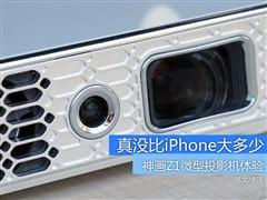 手机大小的随身影院 神画Z1投影机体验