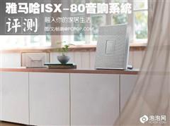 融入你的家居生活 雅马哈ISX-80音响系统