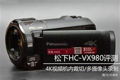 超清时代的4K新升级 松下HC-VX980评测