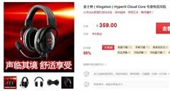 Kingston HyperX Cloud Core电竞耳机