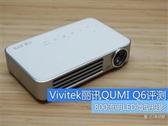 办公娱乐利器 Vivitek丽讯QUMI Q6评测