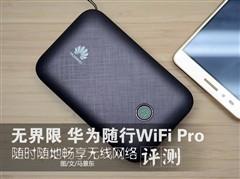 极速畅享无线  华为随行WiFi Pro评测