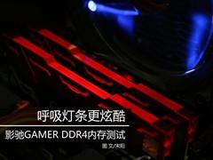 呼吸灯条更炫 影驰GAMER DDR4内存测试