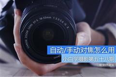 小白学摄影:单反自动/手动对焦怎么用