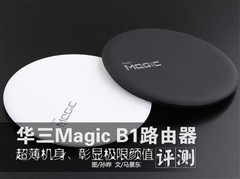 H3C Magic B1路由器评测:超薄高颜值
