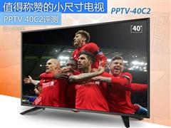 值得称赞的小尺寸电视 PPTV 40C2评测