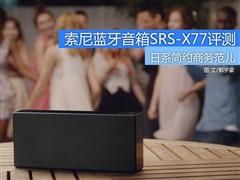 索尼蓝牙音箱SRS-X77评测 简约商务范
