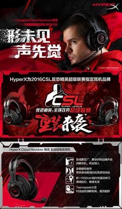 形未见 声先觉!HyperX Cloud Revolver黑鹰耳机火热开售
