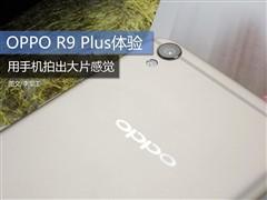 能够拍出大片的手机 OPPO R9 Plus体验