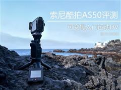 可变焦的入门运动DV 索尼酷拍AS50评测