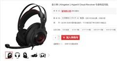 金士顿HyperX Cloud Revolver 耳机!