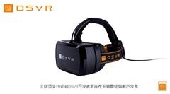 雷蛇OSVR开发者套件天猫首发