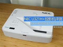 反射式超短焦 NEC U321H+投影机评测
